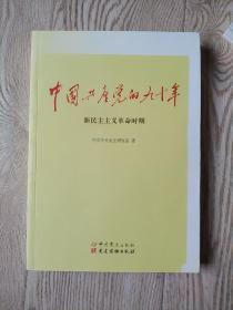 中国共产党的九十年【新民主主义时期】