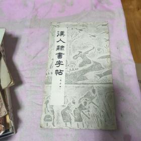 汉人隶书字帖(选字本)1965年一版一印