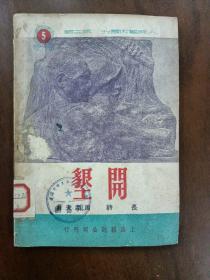 开垦 人民艺术丛刊·第三辑·竖版右翻繁体·仅印3000册