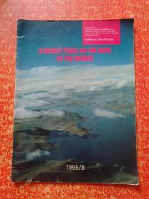 英文画刊:《A BRIGHT PEARL ON THE ROOF OF THE WORLD》1995年第8期【建设羊湖电站、造福西藏人民;世界屋脊上一颗璀璨的明珠】