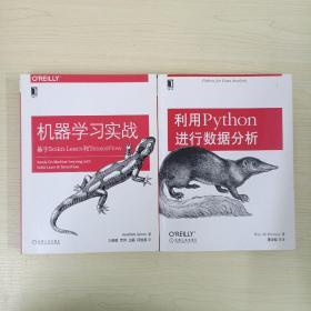 机器学习实战:基于Scikit-Learn和TensorFlow,利用python进行数据分析(共2册合售)
