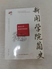 复旦大学新闻学院简史