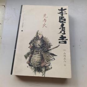 丰臣秀吉(下册)