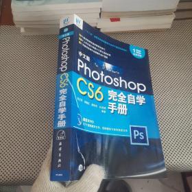 """""""十二五""""全国高校动漫游戏专业骨干课程权威教材:中文版PhotoshopCS6完全自学手册(全彩印刷)附光盘【内页干净 实物拍摄】"""