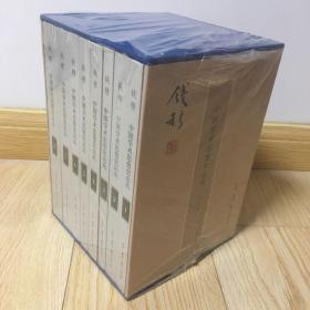 钱穆作品:中国学术思想史论丛(套装全8册)
