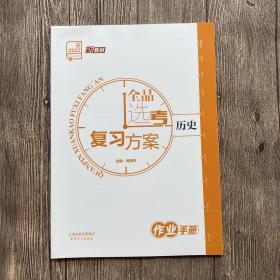 2022全品选考复习方案历史作业手册 新教材