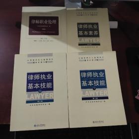 全国律师执业基础培训指定教材:律师执业基本素养.律师执业基本技能第三版(上下).律师职业伦理(4本合售)
