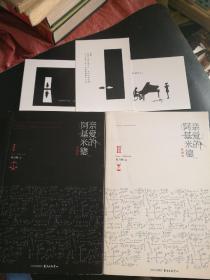 亲爱的阿基米德(1,2合售)(内附卡片3张)典藏版