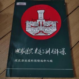 世界煤炭洗选与外用译文集