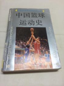 中国篮球运动史
