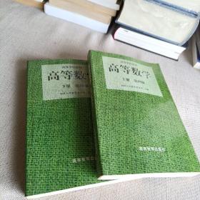 高等数学(上下) 第四版