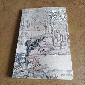 吴门风规:中国山水画通鉴16