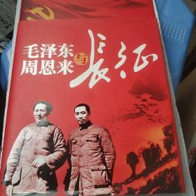 毛泽东周恩来与长征    (精装)