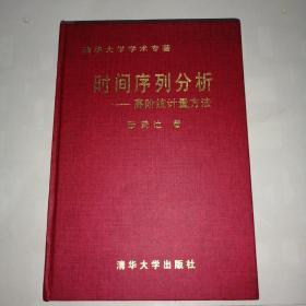清华大学学术专著时间序列分析——高阶统计量方法