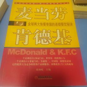麦当劳与肯德基全球两大快餐帝国的连锁餐饮秘诀/外来之家LH