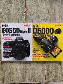 CAPA摄影教室7:佳能EOS 5D Mark2:完全实用手册 +CAPA摄影教室10:尼康D5000完全实用手册 (2本合售)