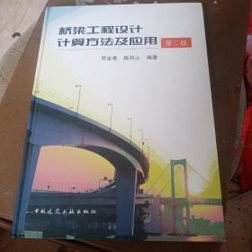桥梁工程设计计算方法及应用(第2版)