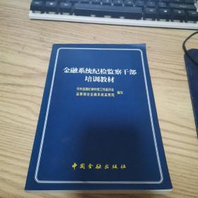 金融系统纪检监察干部培训教材