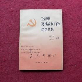 毛泽东及其战友们的建党思想