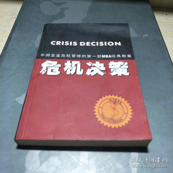 危机决策:中国企业危机管理的第一部MBA经典教案
