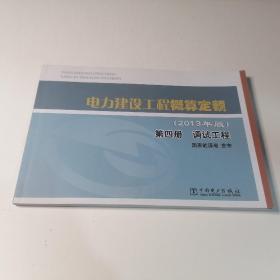 电力建设工程预算定额2013年版第四册调试工程