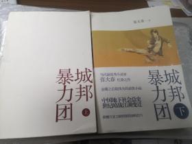 """城邦暴力团--中国地下社会总史,世纪暗站江湖变迁(据说是""""金庸之后最伟大的武侠小说""""!) 上下两册合售"""