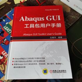 Abaqus GUI 工具包用户手册