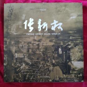 中国艺术家张新权(作者签名)