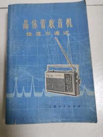晶体管收音机修理与调试