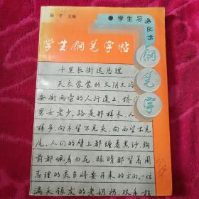 学生钢笔字帖(大32)