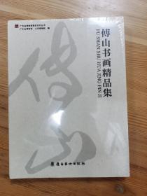 傅山书画精品集