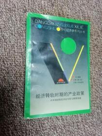 经济转轨时期的产业政策:对中国经验的实证分析与前景展望