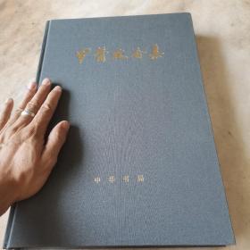 甲骨文合集 第三册 第一期