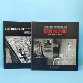 摄影师之眼、解读《摄影师之眼》两册合售