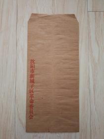 空白信封:沈阳市新城子区革命委员会