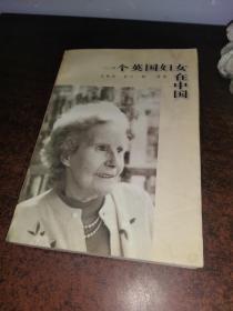 一个英国妇女在中国(中英对照)作者签赠本