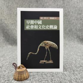 台大出版中心  李峰 著;刘晓霞 译《早期中国社会和文化史概论》(锁线胶订)
