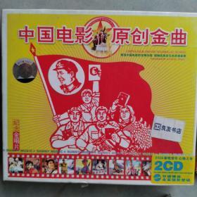 中国电影原创金曲 纪念金唱片 未拆2CD