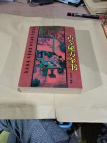 古今秘方全书(第二版)