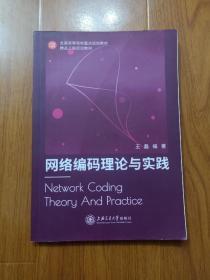 网络编码理论与实践