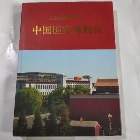 中国国家博物馆 : 中文版