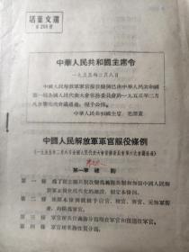 中国人民解放军军官服役条例(中华人民共和国主席令毛泽东1955年2月8日签发)