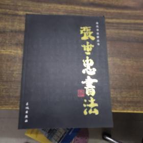 张世忠书法