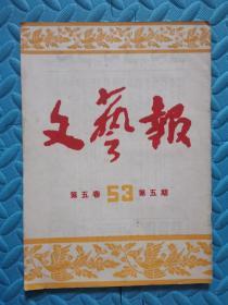文艺报(第五卷 第五期)