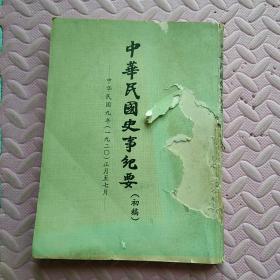中华民国史纪要初稿 1920年(一九二0年正月至七月)