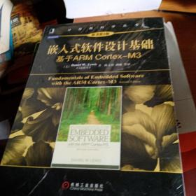 嵌入式软件设计基础——基于ARM Cortex-M3(原书第2版)