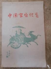 百嶺轩制品 中国宣纸信笺 29×18.8cm(未使用)