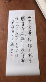 启功 录王勃诗春庄。纸本大小38.4*80.62厘米。宣纸艺术微喷复制。100元包邮