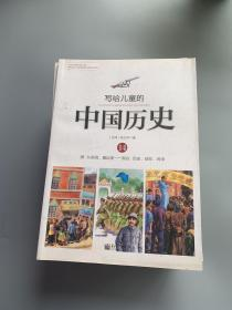写给儿童的中国历史(1-14册)全