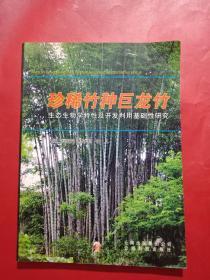 珍稀竹种巨龙竹生态生物学特性及开发利用基础性研究